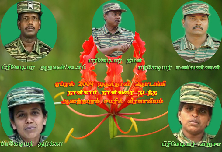 https://eelamaravar.files.wordpress.com/2010/04/aanthapuram.jpg