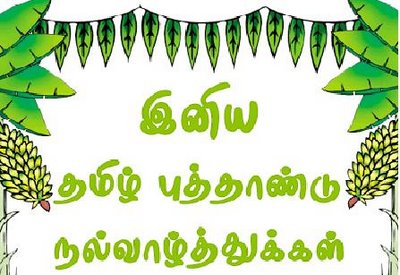 https://eelamaravar.files.wordpress.com/2011/01/tamil2bnew2byear.jpg